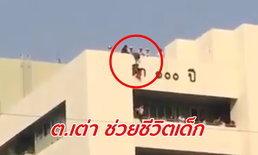 เด็กน้อย 4 ขวบ วิ่งไล่จับจิ้งจก พลัดตกตึกโรงพยาบาล แต่ ต.เต่า ช่วยชีวิต