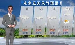 ชาวเน็ตถูกใจ ผู้ประกาศหนุ่มจีนใช้เพลงพื้นบ้านรายงานสภาพอากาศ