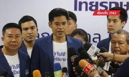 """เลือกตั้ง 2562: ลุ้นระทึก! ชะตากรรม """"พรรคไทยรักษาชาติ"""" จะถูกยุบหรือได้ไปต่อ"""