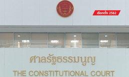 """เลือกตั้ง 2562: ด่วน! ศาลรัฐธรรมนูญมีมติเอกฉันท์รับคำร้อง """"ยุบพรรคไทยรักษาชาติ"""""""