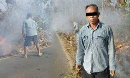 กำไฟแช็กคามือ ตำรวจจับลุงเชียงใหม่ แอบจุดไฟเผาป่าริมถนนแม่แจ่ม