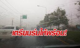 เตือน! 16-17 ก.พ.มีฝนฟ้าคะนองและลมกระโชกแรง ก่อนเย็นลง 2 องศา