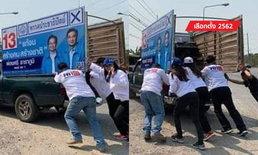 """เลือกตั้ง 2562: คนไทยด้วยกัน! เพื่อไทย """"ช่วย"""" ประชาธิปัตย์ เข็นรถหาเสียงจอดเสียข้างทาง"""