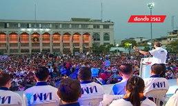 """เลือกตั้ง 2562: """"เพื่อไทย"""" ปราศรัยใหญ่ในกรุงเทพฯ ครั้งแรกในรอบ 5 ปี"""