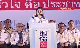"""เลือกตั้ง 2562: """"สุดารัตน์"""" ขึ้นปราศรัยปิดท้าย """"เพื่อไทย"""" อาสาพลิกฟื้นเศรษฐกิจ"""