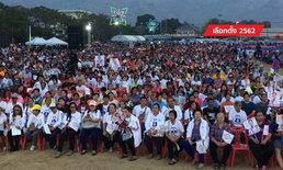 """เลือกตั้ง 2562: """"พลังประชารัฐ"""" จัดปราศรัยใหญ่ที่กาญจนบุรี ชูนโยบายแก้จน"""
