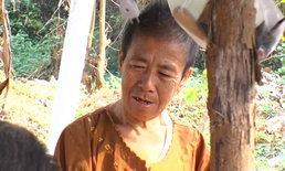 """""""ป้าอัลไซเมอร์"""" ไขปริศนา หายจากบ้านเกือบ 9 เดือน ไปโผล่คุนหมิงได้อย่างไร"""