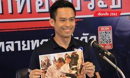"""เลือกตั้ง 2562: """"กรวีร์"""" ผู้สมัคร ส.ส. พรรคภูมิใจไทย ยืนยันมีคุณสมบัติครบถ้วน"""