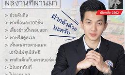 """เลือกตั้ง 2562: """"เสรีรวมไทย"""" ฉีกทุกกฎป้ายหาเสียง """"คิด ภูวพัฒน์"""" โชว์ผลงานจากการเล่นเกม"""