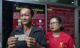 """มาเน้นๆ! อดีตผู้ช่วยผู้ใหญ่บ้านดวงเฮง ซื้อเลข """"วันเลือกตั้ง"""" รับเละ 6 ล้าน"""
