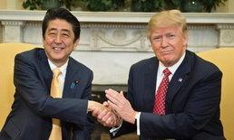 """สื่อญี่ปุ่นปูด รัฐบาลสหรัฐเป็นฝ่ายขอร้อง """"อาเบะ"""" เสนอชื่อ """"ทรัมป์"""" รับโนเบลสันติภาพ"""