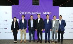 ไทยพาณิชย์ และ Google จับมือเป็นพันธมิตรหนุนผู้ประกอบการสู้ศึกดิจิทัลด้วย Google My Business