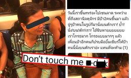 """โซเชียลปรี๊ด! เสนอวิธีแก้เผ็ด """"มนุษย์ป้า"""" นั่งทับตักสาวในรถไฟใต้ดิน MRT"""