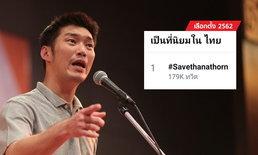 """เลือกตั้ง 2562: #SaveThanathorn ยืน 1 ทวิตเตอร์ หวั่น """"ธนาธร"""" เข้าคุกปมวิจารณ์ คสช."""