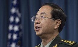 จีนจำคุกตลอดชีวิต-ยึดทรัพย์ นายพลอดีตประธานเสนาธิการทหาร รับสินบน