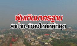 """8 จังหวัดทั่วไทย ฝุ่นเกินค่ามาตรฐาน """"ลำปาง-เชียงใหม่"""" หนักที่สุด"""