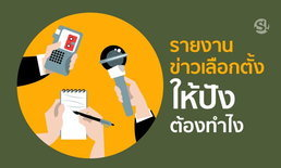 7 ข้อพึงระวังของสื่อมวลชนในการรายงานข่าวเลือกตั้ง 62