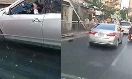 กฎหมายอ่อน หรือไร้สำนึก? ชาวเน็ตสวดยับ หนุ่มนั่งเก๋งกินถั่ว โยนเปลือกทิ้ง เกลื่อนถนน