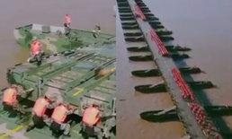 26 นาที มหัศจรรย์ ช่วงเวลาเสกสะพานโป๊ะข้ามแม่น้ำแยงซีของทหารจีน