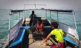 เรือตกปลาล่มกลางทะเลสตูล ยืนยันรอดชีวิต 7 คน พบ 1 ศพ ยังสูญหายอีก 1