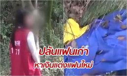 หญิงอยากแต่งงาน วางแผนปล้นแฟนเก่า หลอกไปจ้ำจี้บนเขา-จับมัดเปลือยติดต้นไม้
