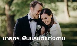 นายกฯ ฟินแลนด์ วัย 34 ปี แต่งงานสามีหนุ่มรุ่นเดียวกัน สุดหวานชื่น! หลับคบหาดูใจ 16 ปี