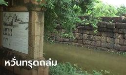 น้ำท่วมปราสาทปรางค์สงคราม โคราช หนักสุดในรอบ 11 ปี ชาวบ้านหวั่นปราสาททรุด