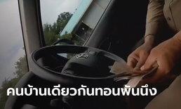 เพจดังแฉคลิปรีดไถเงินรถบรรทุก ผู้การฯ โคราชยอมรับเป็นตำรวจจริง กำลังสอบสวน