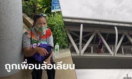 เปิดใจ ป้าผู้ดูแลเด็ก ม.3 ป่วยซึมเศร้า เผยปมหลานจะโดดสะพานรอบ 2