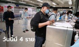 ผู้ป่วยรายใหม่ 4 ราย! ศบค.เผยไทยพบผู้ติดเชื้อโควิด-19 มาจากต่างประเทศ