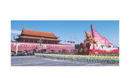 จีนฉลอง60ปีก่อตั้งชาติยิ่งใหญ่ พร้อมสานสัมพันธ์ไต้หวัน