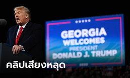 ทรัมป์โดนแฉ! หลังโทรบีบเลขาฯ รัฐจอร์เจีย ให้หาคะแนนพลิกผลเลือกตั้ง ปธน.