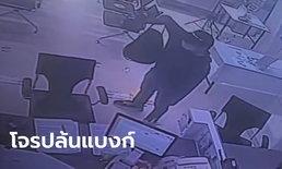 โจรควงปืนบุกธนาคารกลางห้างดัง ย่านบางกะปิ บังคับเปิดตู้เชฟชิงเงินสด 6 แสน