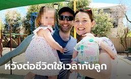 เคราะห์ซ้ำกรรมซัด! คู่รักอังกฤษ-ออสซี่ป่วยมะเร็งระยะสุดท้ายทั้งคู่ ห่วงอนาคต 2 ลูกสาว