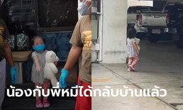 โล่งอก เด็กหญิง 2 ขวบ ติดโควิด อุ้มตุ๊กตาหมีขึ้นรถไปรักษาตัว กลับบ้านได้แล้ว