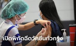 คนกรุงต้องรู้! ปักหมุด 25 จุดฉีดวัคซีนโควิดนอก รพ. ตั้งเป้าบริการได้สูงสุดวันละ 5 หมื่นคน