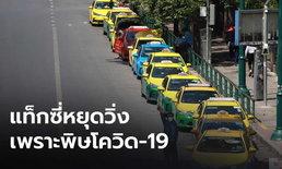 ขาดรายได้-ไร้คนเดินทาง! พิษโควิดทำแท็กซี่ต้องหยุดวิ่งจำนวนมาก