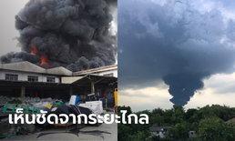 ระทึก ไฟไหม้โรงงานพลาสติก สุขาภิบาล 5 หวิดลามเข้าหมู่บ้านชื่อดัง