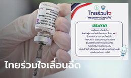 """ด่วน! โครงการ """"ไทยร่วมใจ"""" ประกาศเลื่อนการฉีดวัคซีน ตั้งแต่ 15 มิ.ย. เป็นต้นไป"""
