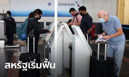 สหรัฐ เผยผู้โดยสารผ่านด่านตรวจสนามบินทะลุ 2 ล้านต่อวัน ครั้งแรกรอบปีกว่า