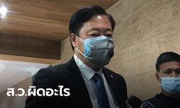 สมชายถาม ส.ว.ผิดอะไร จะมาตัดอำนาจ ลั่นไม่แน่ใจแก้รัฐธรรมนูญดีต่อประชาชน