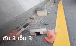 สลด กระบะพุ่งชนคนงานหญิงตีเส้นจราจร ดับคาถนน 3 ศพ อ้างไม่มีสัญญาณแจ้งเตือน