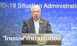 """ปลัดมหาดไทย ปัดเอื้อใคร คำสั่งสนับสนุนวัคซีน """"ไทยเบฟ"""" ทำตามขั้นตอน มีระเบียบชัด"""