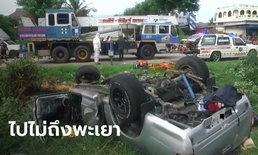 สลด ติดโควิด 4 ชีวิต ญาติขับรถพากลับไปรักษาที่บ้าน รถคว่ำดับ 2 ศพ เจ็บ 4