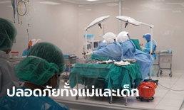 ข่าวดีวันนี้ รพ.ร้อยเอ็ด ผ่าคลอดผู้ป่วยโควิด ปลอดภัยทั้งแม่-ลูก และบุคลากรทางการแพทย์