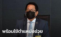 จิรายุ เพื่อไทย ลั่นพร้อมใช้ตำแหน่ง ส.ส. ประกันตัวดารา หากโดนคดีวิจารณ์รัฐบาล