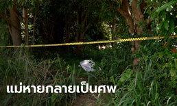 ลูกตามหาแม่วัย 44 ขับรถออกจากบ้านพร้อมเงินแสน หายตัว 4 วัน พบศพในป่าละเมาะ