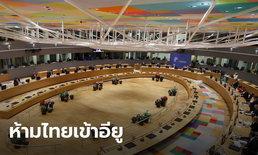 อียู ดีดไทยพ้นรายชื่อเสี่ยงโควิดต่ำ ไม่แนะนำชาติสมาชิกอนุญาตเดินทางเข้า