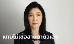 """""""ยิ่งลักษณ์"""" หดหู่ เห็นคนไทยตายข้างถนน ถามรัฐบาลปล่อยให้ประเทศมาถึงจุดนี้ได้อย่างไร"""
