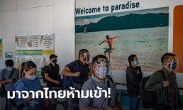 ฟิลิปปินส์ เตรียมระงับคนมาจากไทย-มาเลเซียเข้าประเทศ ผวาโควิดเดลตา